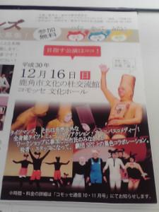 Akahori181225_6